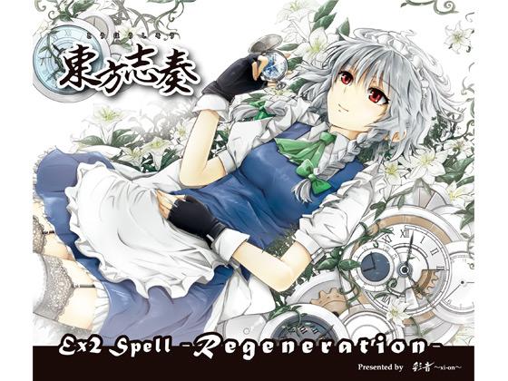東方志奏 Ex2 Spell -Regeneration-の紹介画像