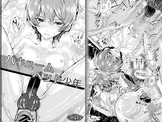 [サクサク還元濃縮] の【バキュームベッド少年】