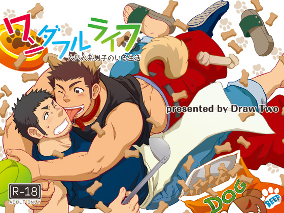 [Draw Two] の【ワンダフルライフ~大型犬系男子のいる生活】
