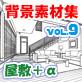 [有楽舎工房] の【マンガ背景素材集「You楽Luck」Vol.9「屋敷+α」】