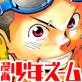 [少年ズーム] の【漫画少年ズーム vol.10】