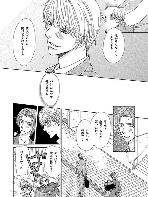 ●REC chapter.3