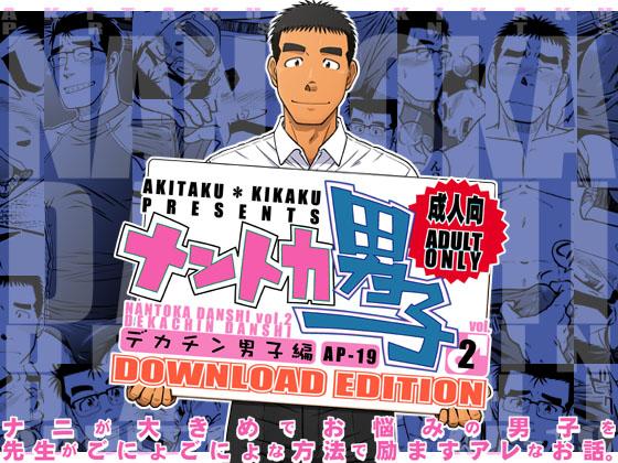 [アキタク*キカク] の【ナントカ男子vol.2 / デカチン男子】