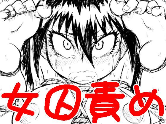 [画紋工房] の【女囚スズ◯ 縄化粧絶頂無間地獄絵巻】