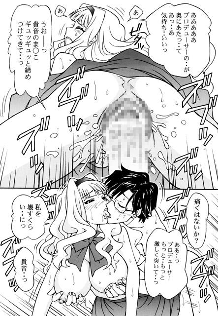 [〆切り3分前] の【プロデューサー 今宵は私と円舞(ワルツ)を】