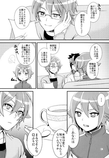 [ErotIs] の【色んな円堂さんと泣き虫ヒロトの再録集】