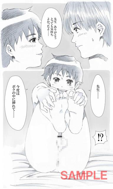 [アンダーグラウン堂] の【性欲爆発少年 -変態のきた道-】