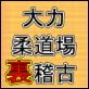 [趣虐少年] の【大力柔道場 裏稽古】