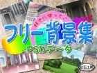 [虹石工房] の【フリー背景集~PSDデータ~】