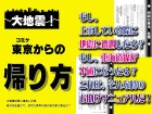 [大空魔竜を支持する会] の【大地震! 東京からの帰り方】