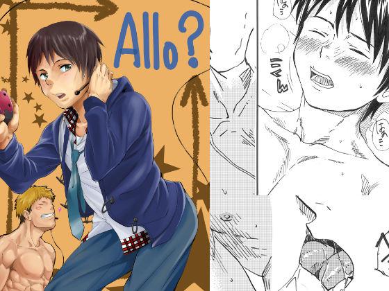 [エイチジジョウ] の【Allo?】