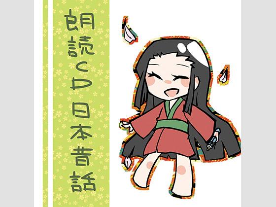 朗読CD「日本昔話」の紹介画像