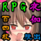 [穴蔵] の【Hな由女ちゃん珍道中!】