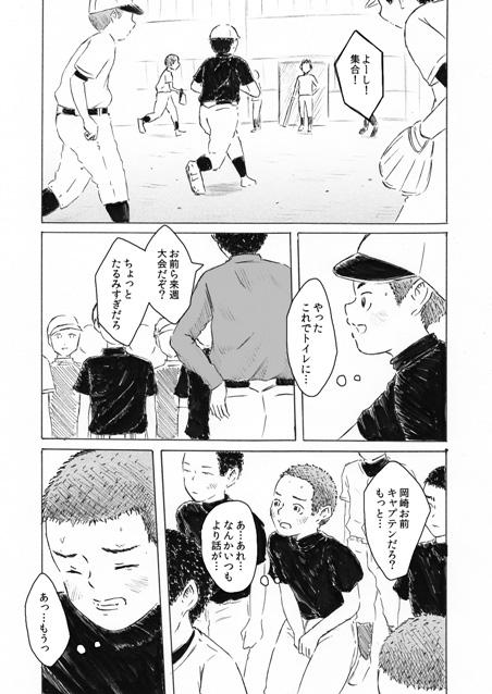 [prismatic boy] の【BOYS FRAGMENTS】