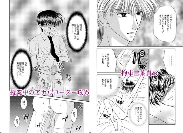 [STUDIO Dimple] の【美少年緊縛日誌1〜5】