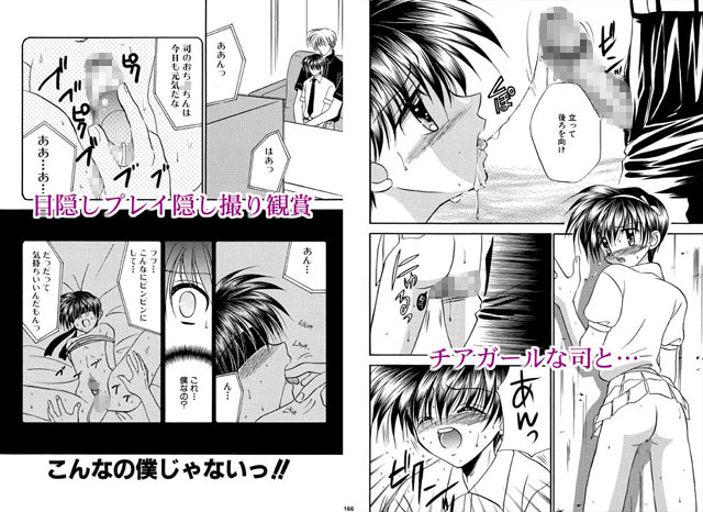 [STUDIO Dimple] の【美少年緊縛日誌6〜9】