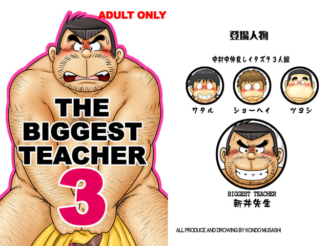 THE BIGGEST TEACHER 3