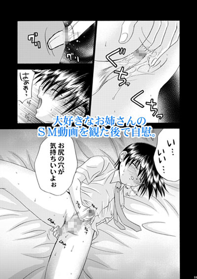 [STUDIO Dimple] の【美少年緊縛日誌10・11】