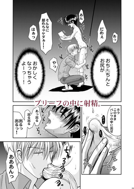 [STUDIO Dimple] の【美少年緊縛日誌・番外編5〜アナルフック】
