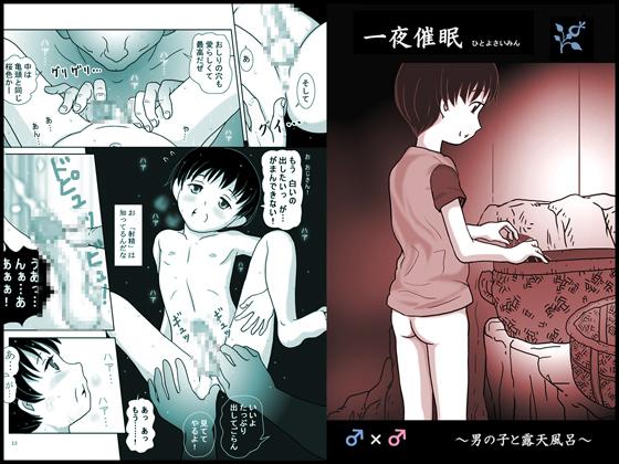 [路地工房] の【一夜催眠〜男の子と露天風呂〜】