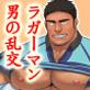[妄想惑星] の【男たちのスクラム-ガチムチラグビー部 男だらけの大乱闘-】