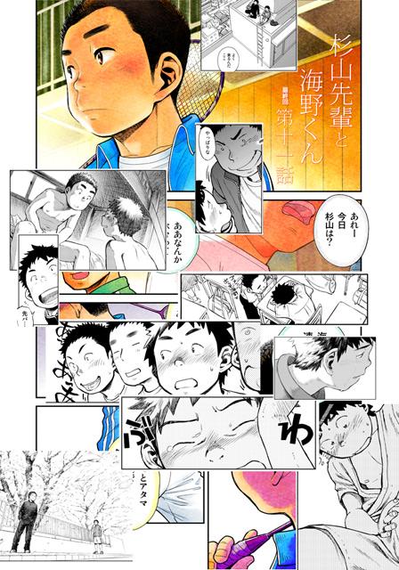 [少年ズーム] の【漫画少年ズーム vol.11&12】