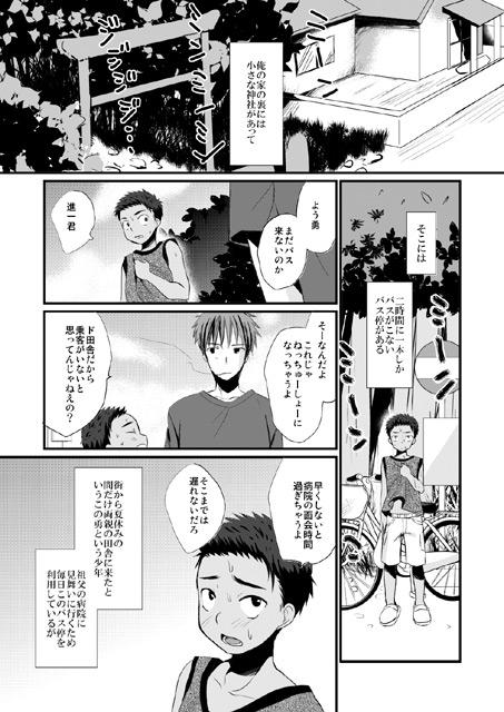 [たなかな] の【黄昏少年】