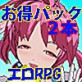 [キマイラ] の【エロRPG2本お得パック】