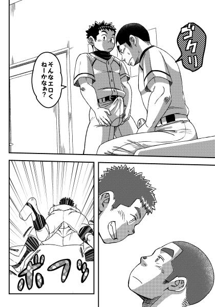 [まる天丼] の【モーホー学園野球部2】