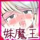 妹魔王ルファルサ!!〜お兄ちゃん勇者は妹の愛の炎で射精する運命〜
