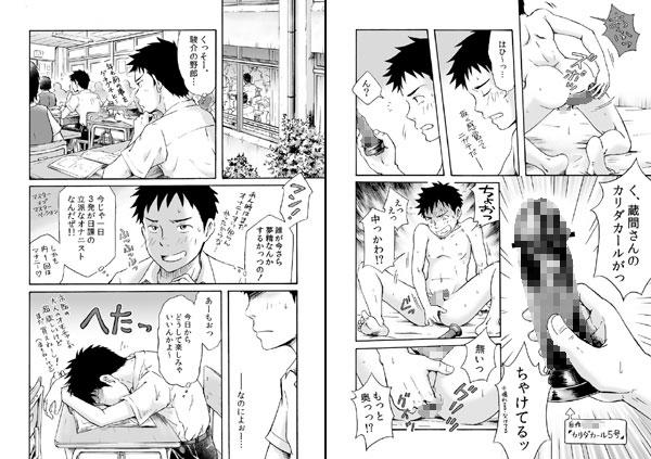 [ボクラノカジツ] の【進め!全力妄想少年〈前編〉】