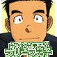 [アキタク*キカク] の【ナントカ男子 vol.3 -ブリーフ男子編-】