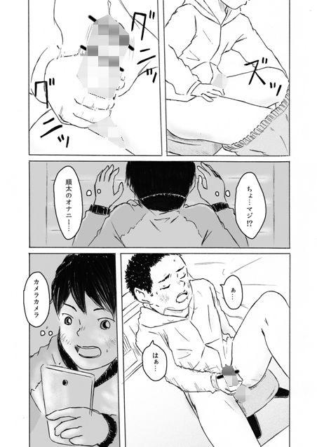 [prismatic boy] の【幼馴染症候群】