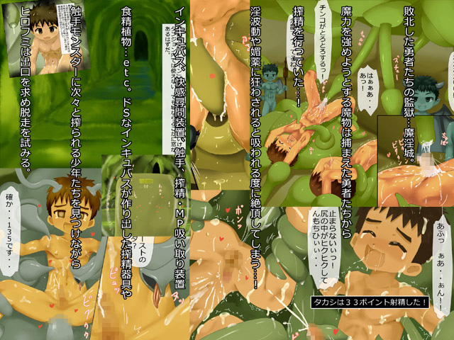[ヨーグルトプリンス] の【インキュバスの搾精魔淫城2】