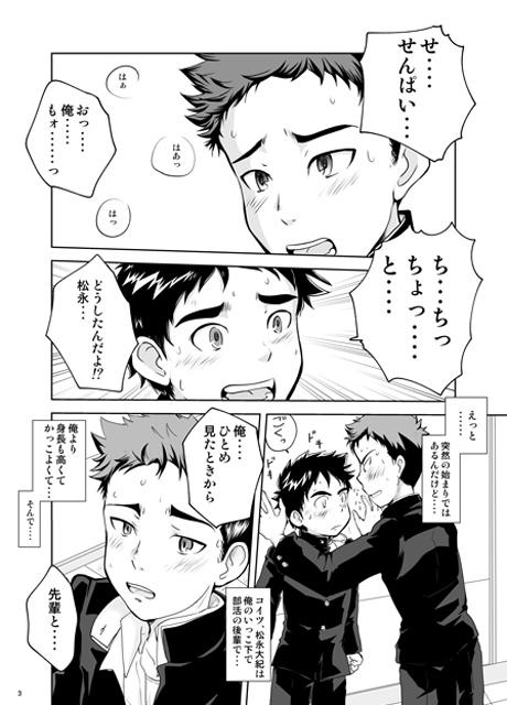 [コツムヂヤ] の【暴走後輩になんか負けちゃいられないっ】