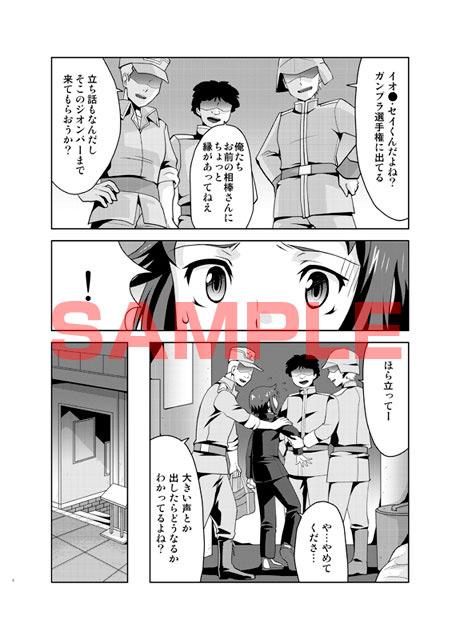 [寅島市広報課] の【STEP ON ME!】