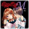 [TL]危険恋愛M4
