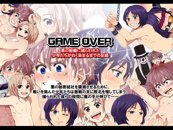 [アンダーグラウン堂] の【GAME OVER -悪の組織に捕らわれた 少年たちが白く染まるまでの記録-】