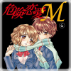 [TL]危険恋愛M6