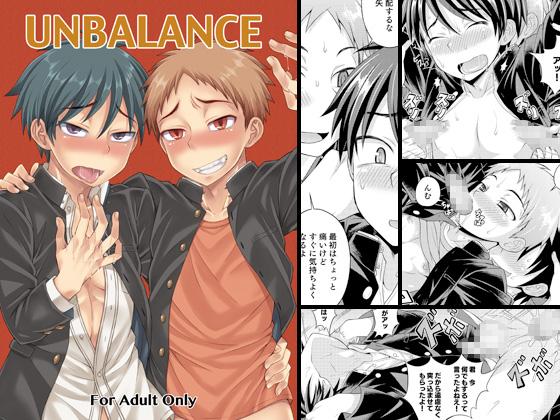[脱力研究会] の【UNBALANCE】