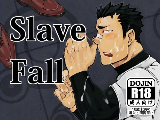 [anything] の【Slave_Fall】