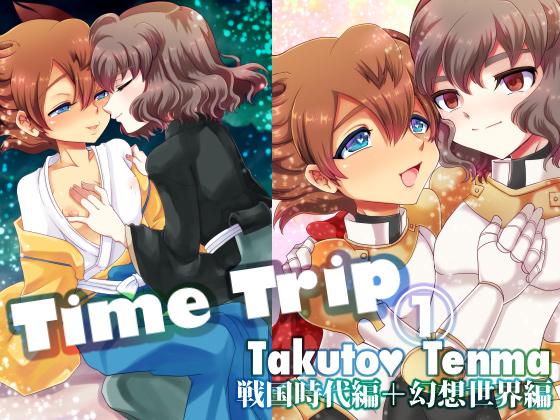 [Apollon+] の【TimeTrip(1) 戦国時代編+幻想世界編】