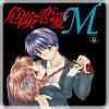 [TL]危険恋愛M8