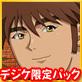 【30%OFF!】【デジケット限定パック】レイバサセット【サマーフェスタ2017】