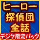 [趣虐少年] の【【デジケット限定パック】ヒーロー探偵団・全話セット】