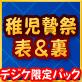 [趣虐少年] の【【デジケット限定パック】稚児贄祭・表&裏セット】