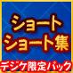 [趣虐少年] の【【デジケット限定パック】趣虐少年・ショートショート集】