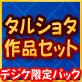 [趣虐少年] の【【デジケット限定パック】趣虐少年・タルショタ作品セット】
