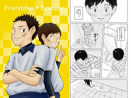 [prismatic boy] の【Friendship Ecstasy】