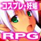 [俺的嗜好] の【魔界のプリンセス・カミーラ ~人間界をSEXで救っちゃうRPG~】